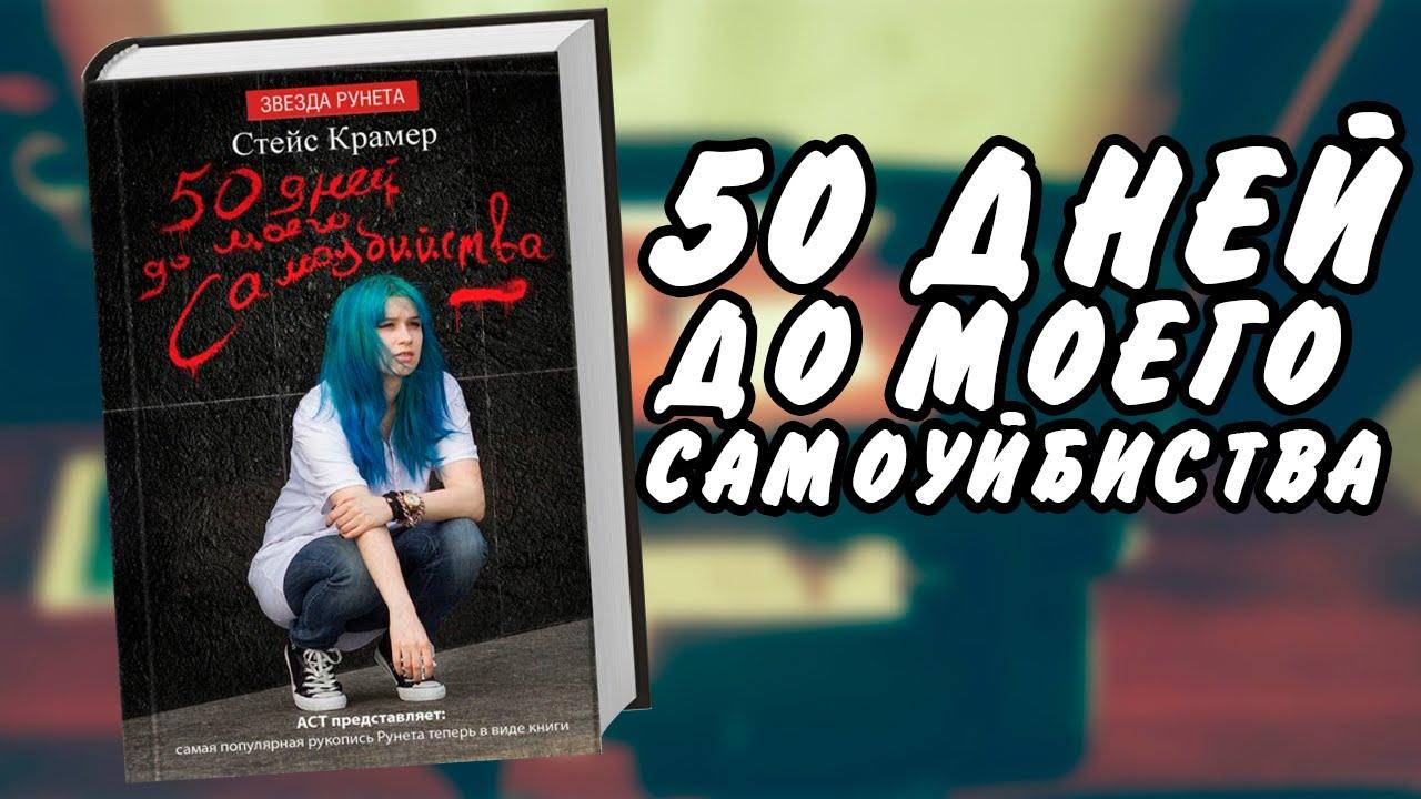 скачать книгу 50 дней до моего самоубийства pdf