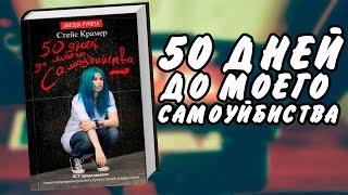 """Книга """"50 дней до моего самоубийства"""" / Трейлер на бумаге"""