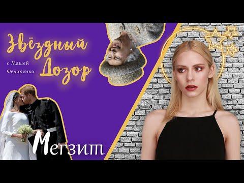 Отречение Меган Маркл и принца Гарри: с чего все началось, последствия и возможные причины