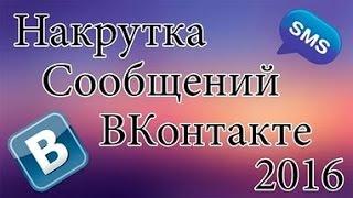 Как накрутить сообщения Вконтакте(В этом видео я вам покажу как накрутить сообщения Вконтакте Ссылка на тот сайт для накрутки-http://takefriend.ru/mobile/..., 2016-10-08T22:12:16.000Z)
