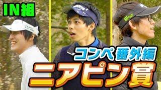 第1回 UUUM GOLFコンペ ニアピン対決!【IN組】