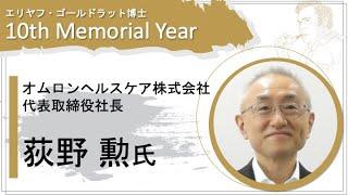 オムロンヘルスケア 荻野勲  社長