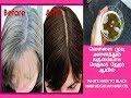 வெள்ளை முடி அனைத்தும் கருமையாக மாற எண்ணெய் செய்முறை | white hair to black hair naturally at home
