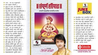 Haripaath | Jukebox | Ajit Kadkade | हरिपाठ