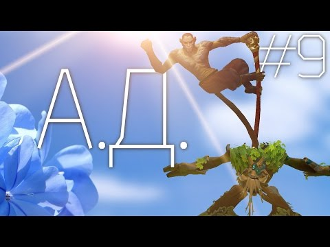 видео: А.Д. #9 - monkey king&treant protector (hazzi)