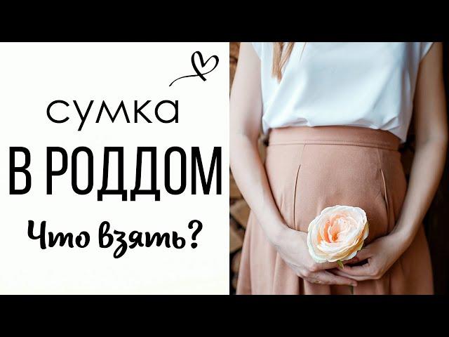 СУМКА в РОДДОМ, 3 пакета. СПИСОК. Что точно пригодилось!💖 Марина Ведрова