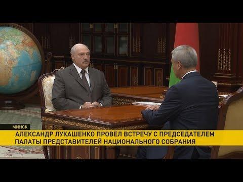 Лукашенко: новый депутатский корпус должен быть лучше предыдущего!