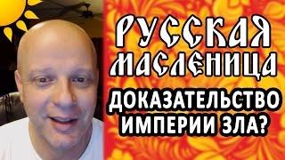 РУССКАЯ МАСЛЕНИЦА / Империя зла?  - Американский профессор