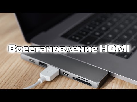 ▷ Спайка HDMI кабеля