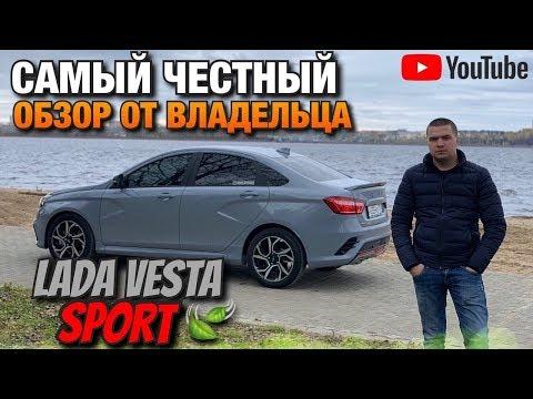 САМЫЙ ЧЕСТНЫЙ ОБЗОР LADA VESTA SPORT От Владельца / Лада Спорт / ВАЗ VAZ / Пермь Perm