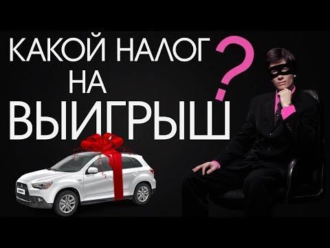 Какой налог за выигрыш автомобиля [PUNIQRANDLINE-(au-dating-names.txt) 37