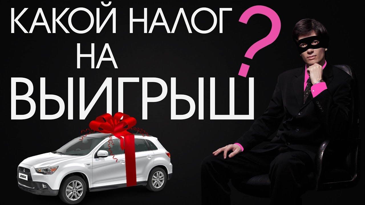 Налог на выигранный автомобиль в россии
