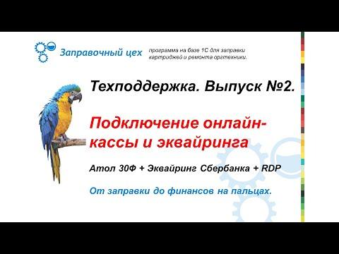Видео-инструкция по установке и настройке онлайн-кассы Атол 30Ф и эквайринга от Сбербанка.