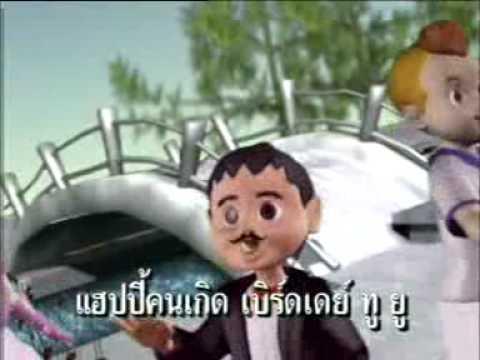 Happy Birthday To You - Thailand