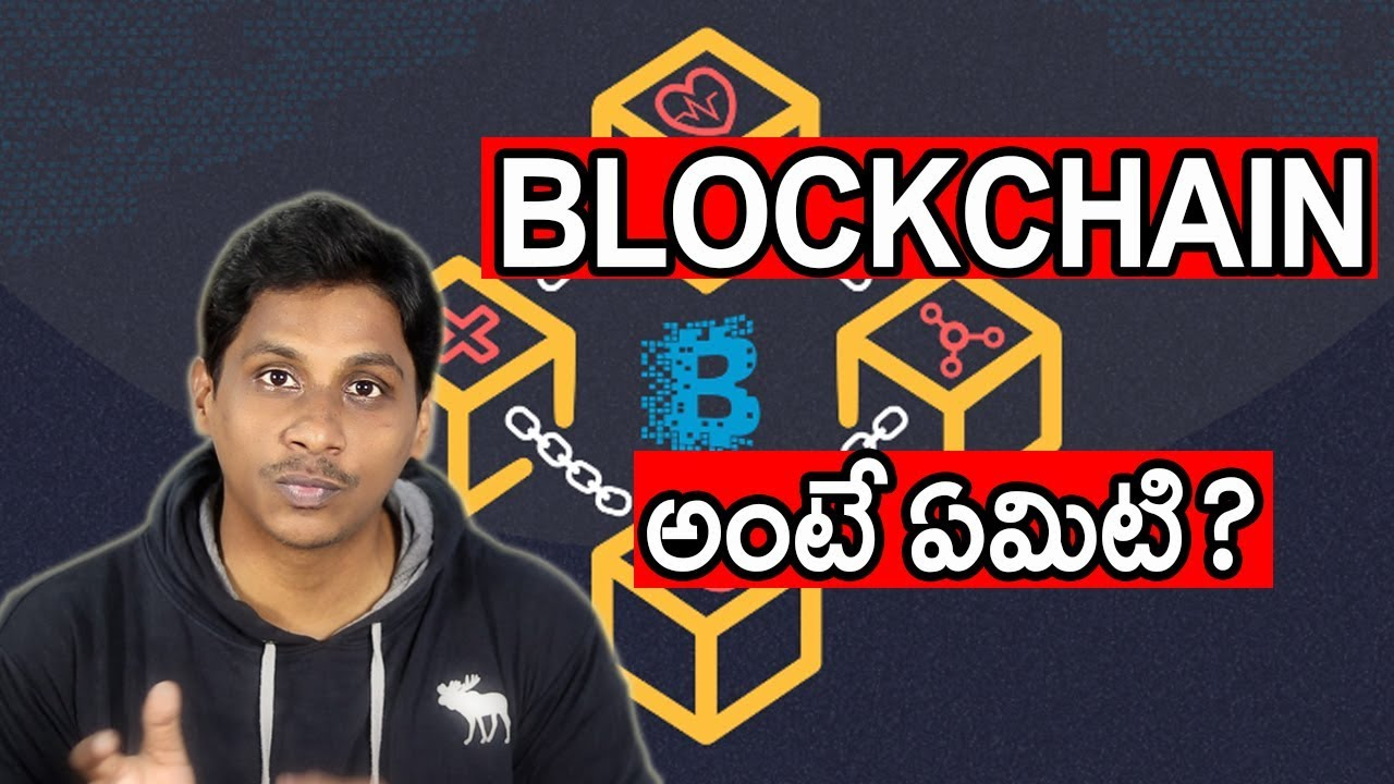 what is blockchain technology in telugu