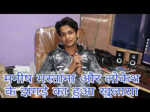 Download Manish Mastana aur Lokesh Kumar jhagada मनीष मस्ताना और लोकेश कुमार क्या मामला है आपस में जलते हैं
