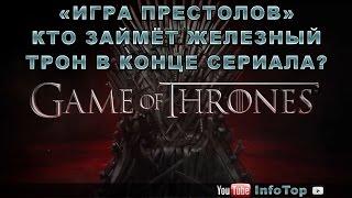 «Игра престолов»: кто займёт Железный трон в конце сериала?
