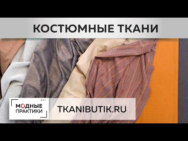 TKANIBUTIK.RU.  Обзор великолепных костюмных тканей. Кашемир, шерсть. Новинки в