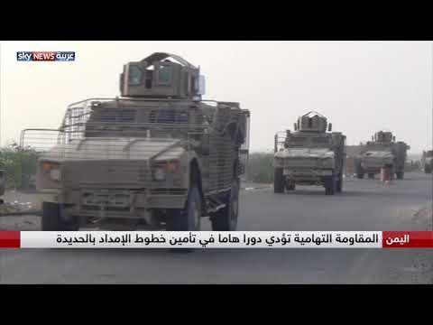 اليمن .. المقاومة التهامية تؤدي دورا هاما في تأمين خطوط الإمداد بالحديدة  - نشر قبل 1 ساعة