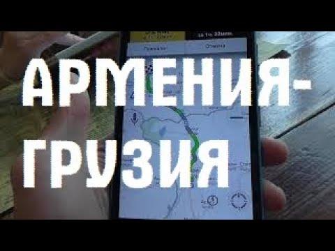 Граница АРМЕНИЯ-ГРУЗИЯ 2019 Ниноцминда-Бавра дорога Гюмри-Ахалкалаки Border Armenia-Georgia Gyumri