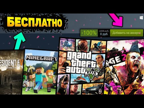 ПОЛУЧАЕМ ИГРЫ БЕСПЛАТНО: STEAM , Epic Games , Ubisoft , Google Play // ХАЛЯВА 2020