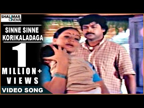 Swayam Krushi Movie || Sinne Sinne Korikaladaga Video Song || Chiranjeevi, Vijayashanti