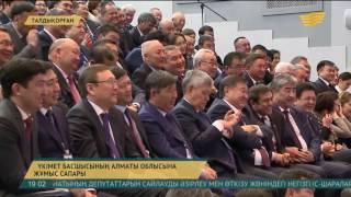 Бақытжан Сағынтаев жұмыс сапарымен Алматы облысына барды