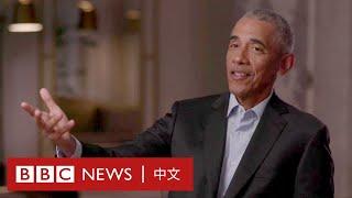 奧巴馬談美國大選2020:從社會分化、陰謀論到「Truth Decay」 - BBC News 中文 - YouTube