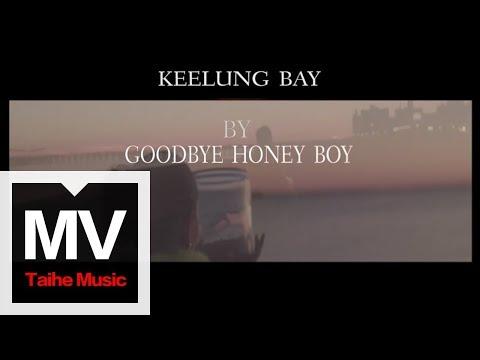 Goodbye Honey Boy【Keelung Bay】HD 高清官方完整版 MV