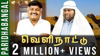 Velinattu Paridhabangal | OPS & EPS Troll | Madras Central