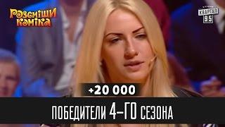 +20 000   Победители 4 го сезона | Рассмеши комика
