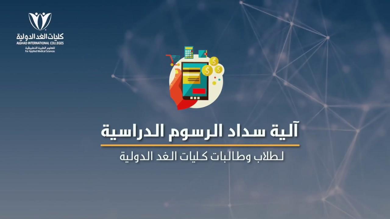 كليات الغد الدولية للعلوم الطبية التطبيقية