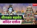 Download नीलकंठ महादेव मंदिर ● Neelkanth Mahadev Mandir ● Sampurn Haridwar Rishikesh Yatra ● Supertone MP3 song and Music Video
