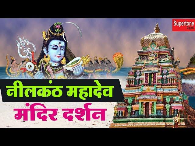 नीलकंठ महादेव मंदिर ● Neelkanth Mahadev Mandir ● Sampurn Haridwar Rishikesh Yatra ● Supertone