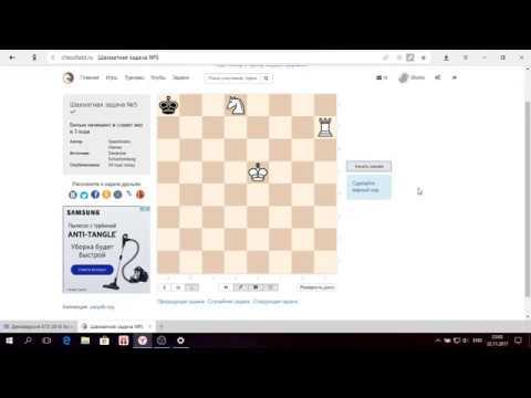 Шахматная задача 19 решение решить задачу коши пример