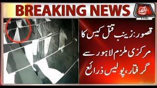 Main Suspect of Zainab Murder Case Arrested