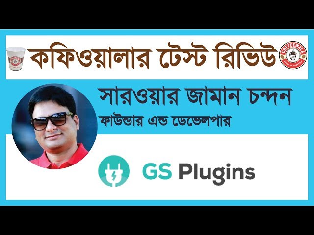 Coffeewala Review : Sarwar Zaman Chandan || GS Plugins