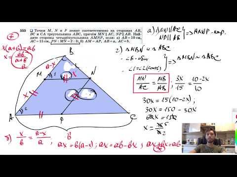 №555. Точки М, N и Р лежат соответственно на сторонах АВ, ВС и СА треугольника ABC, причем MN||AC,