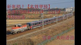 【甲種輸送】名鉄3300系3314F+3315F 甲種輸送 大府陸橋通過