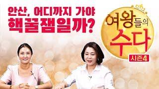 [여왕들의수다 시즌4] 하이라이트 6화_'안산 어디까지 가야 핵꿀잼일까?'