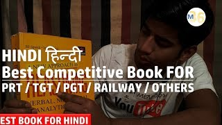 Best Hindi Book for Competitive Exam | DSSSB / KVS / TGT / PGT / PRT / Railway / Others