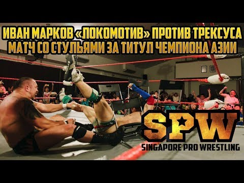 SPW Repentless: Локомотив против Трексуса, матч за титул Чемпиона Азии