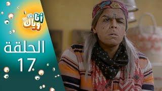 انا وياك Ana wayak الحلقة 17 Fb Tv