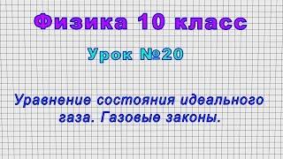Физика 10 класс (Урок№20 - Уравнение состояния идеального газа. Газовые законы.)