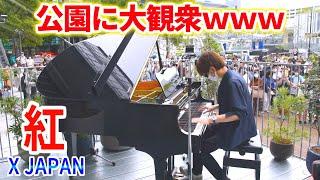 【ストリートピアノ】大観衆の名古屋で「紅(X JAPAN)」弾いたら公園が超盛り上がったwww【よみぃ】