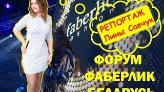 ФОРУМ faberlic в МИНСКЕ