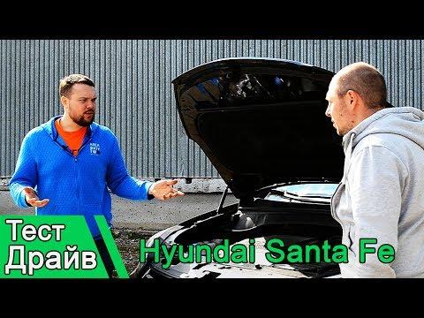 Hyundai Santa Fe когда ожидаешь большего Тест Драйв 2017
