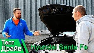 Hyundai Santa Fe когда ожидаешь большего! Тест Драйв 2017