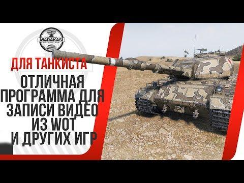 ОТЛИЧНАЯ ПРОГРАММА ДЛЯ ЗАПИСИ ВИДЕО БЕЗ ЛАГОВ ИЗ World Of Tanks И ДРУГИХ ИГР