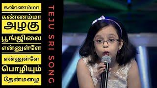 Teju Song